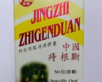 Thuốc chữa bệnh trĩ hiệu quả nhất-Jingzhi zhigenduan